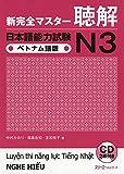 新完全マスター聴解 日本語能力試験N3 ベトナム語版