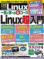 日経Linux 2020年 3 月号