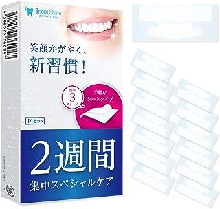 Snow Shine 歯 シート ハミガキ テープ 14日分 28枚入り (レギュラー)