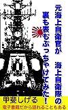 元海上自衛官が海上自衛隊の裏も表もぶっちゃけてみた!: 電子書籍だから語れることもある