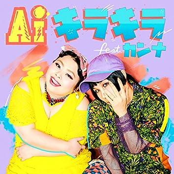 キラキラ feat. カンナ