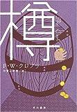 樽 (ハヤカワ・ミステリ文庫)