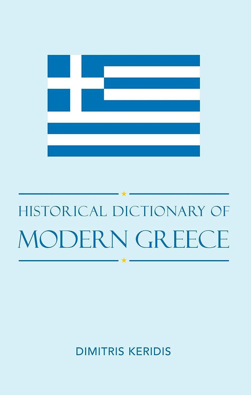 日枯渇適応Historical Dictionary of Modern Greece (Historical Dictionaries of Europe Book 71) (English Edition)