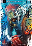 最果てのパラディンIII〈上〉 鉄錆の山の王 (オーバーラップ文庫)