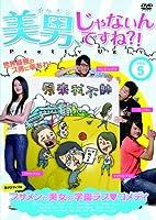 美男、じゃないんですね!?~Pretty Ugly~ Vol.5 [DVD]