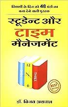 Student Aur Time Management (Hindi Edition)