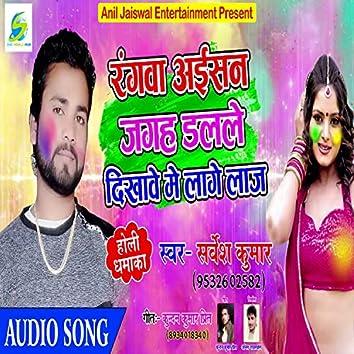Rangva Ayisan Jagahe Dalale Ba Dikhave Me Lage La (Bhojpuri Holi Song)
