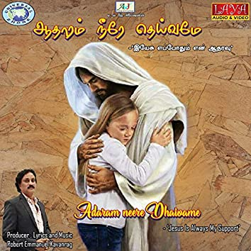 Adaram Neere Dhaivame (Jesus Is Always My Support) - Single