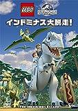 LEGO(R)ジュラシック・ワールド:インドミナス大脱走![DVD]
