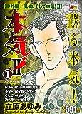 アンコール出版 本気!II 番外編/風・命、そして本気!II 1 (1) (秋田トップコミックスW)