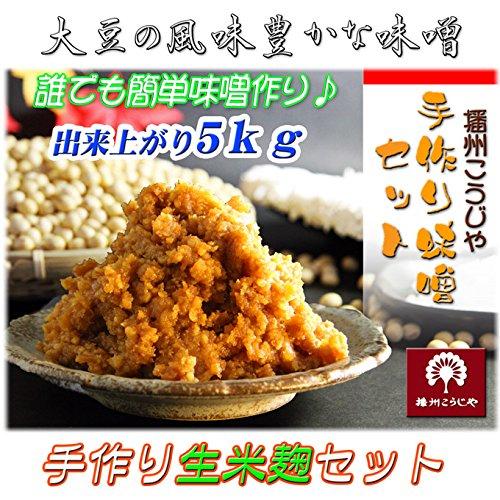 播州こうじや 簡単 手作り味噌セット 【大豆の風味豊な味噌】/出来上り約5Kg