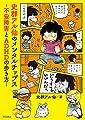 史群アル仙のメンタルチップス ~不安障害とADHDの歩き方~ (書籍扱いコミックス)