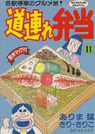 道連れ弁当 11 (SPコミックス)