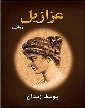 youssef ziedan azazel