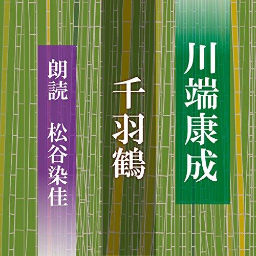 『千羽鶴』のカバーアート