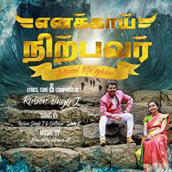 Enakaai Nirpavar (feat. Ruben Singh J & Cinthiya Selvin R)