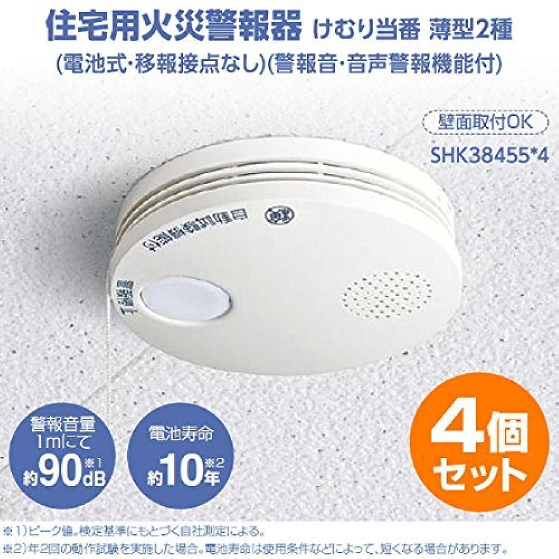 パナソニック(Panasonic) 住宅用火災警報器 けむり当番 薄型2種 お得な4個セット(電池式?移報接点なし)(警報音?音声警報機能付) SHK38455*4 クールホワイト