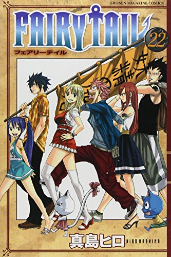 FAIRY TAIL(22) (講談社コミックス)