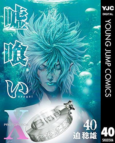 嘘喰い 40 (ヤングジャンプコミックスDIGITAL) - 迫稔雄