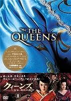 クィーンズ-長安、後宮の乱- DVD-BOX II