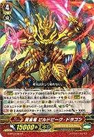 カードファイトヴァンガードG 第10弾「剣牙激闘」/G-BT10/027 黄金竜 ビルドピーク・ドラゴン R