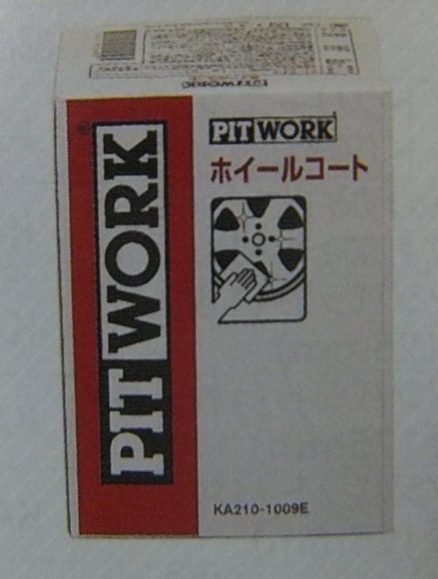 散歩に行く望ましい協同PITWORK(ピットワーク) ホイールコーティング剤 ホイールコートセット KA210-1009E