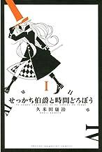 せっかち伯爵と時間どろぼう(1) (週刊少年マガジンコミックス)...