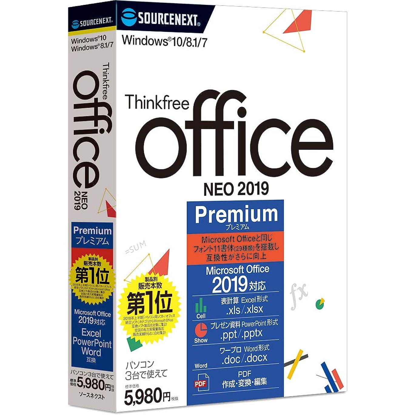 アベニュージャケット咽頭Thinkfree office NEO 2019 Premium(最新)|Win対応