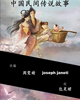 China Tales and Stories - Collected Edition: Chinese Version