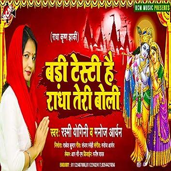 Badi testi hai radha teri boli (Bhojpuri)