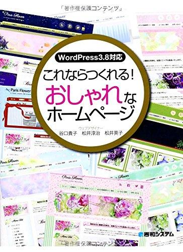 WordPress3.8対応これならつくれる!おしゃれなホームページ
