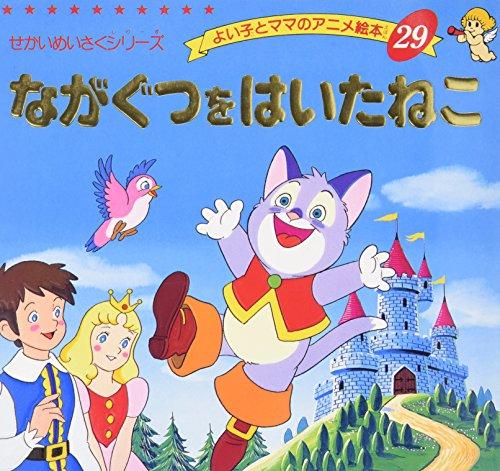 ながぐつをはいたねこ (よい子とママのアニメ絵本 29 せかいめいさくシリーズ)の詳細を見る