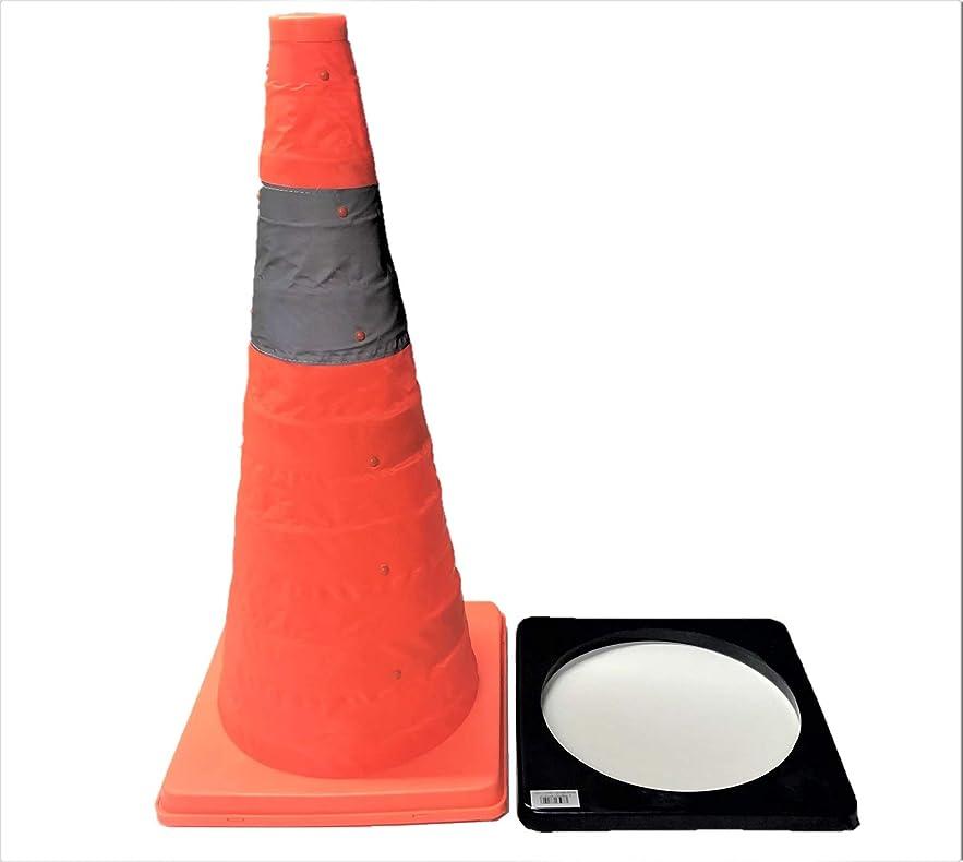 拳高める官僚伸縮式カラーコーン ウェイト付【2個セット】 高さ62cm オレンジ 折りたたみ三角コーン