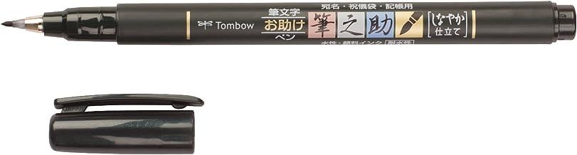 Fudenosuke Brush Pen, Hard Tip, Black