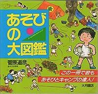 あそびの大図鑑―オールイラストガイドブック