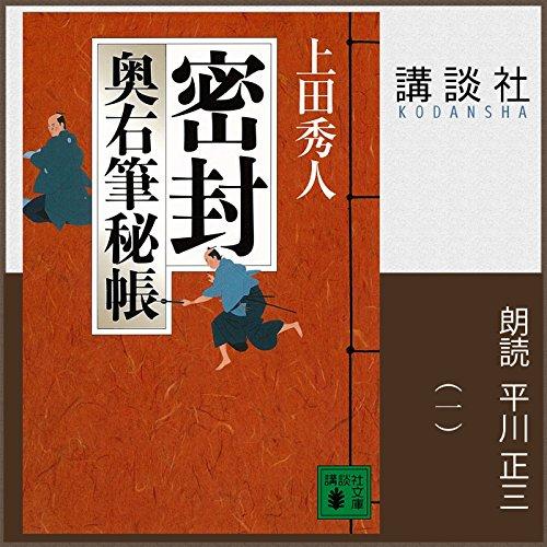 『密封 奥右筆秘帳(一)』のカバーアート