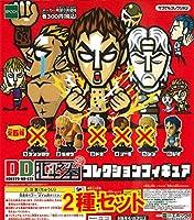DD北斗之拳 コレクションフィギュア 2種セット ガチャ 北斗の拳 追跡番号付き配送 品
