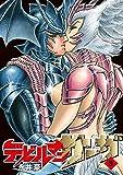 デビルマンサーガ (8) (ビッグコミックススペシャル)