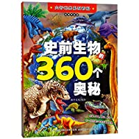 史前生物的360个奥秘(高清手绘版)/大开眼界系列百科