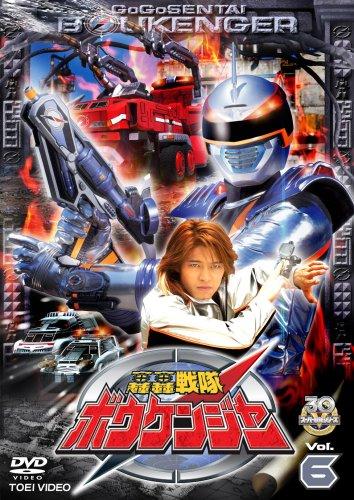 轟轟戦隊ボウケンジャー VOL.6 [DVD]