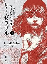表紙: レ・ミゼラブル (下) (角川文庫) | ヴィクトル・ユゴー
