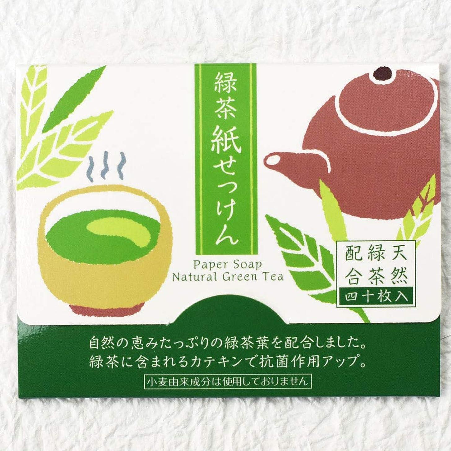 多分ムスタチオ王女表現社 紙せっけん 天然緑茶配合 22-289