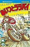 あいつとララバイ(18) (週刊少年マガジンコミックス)