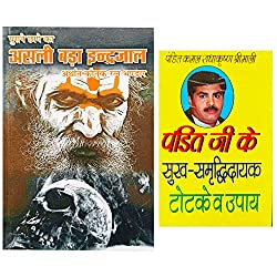 Indrajal Book in Hindi Free Download