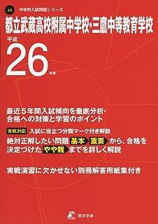 都立武蔵高校附属中学校・三鷹中等教育学校 26年度用 (中学校別入試問題シリーズ)