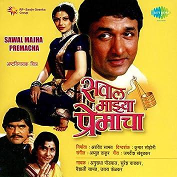 Sawal Majha Premacha (Original Motion Picture Soundtrack)