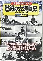 DVD>ドキュメント世紀の大海戦史(9枚組) (<DVD>)