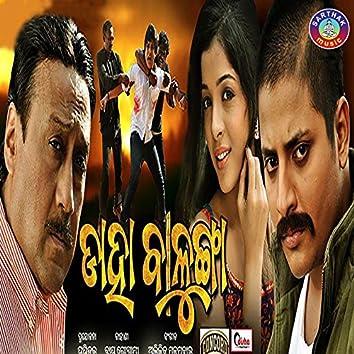 Daha Balunga (Original Motion Picture Soundtrack)