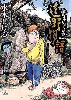 [水木しげる, 柳田國男]の水木しげるの遠野物語 (ビッグコミックススペシャル)