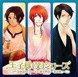 王子様(笑)シリーズ 読み語りCD 〜君に捧ぐ物語〜 第2集